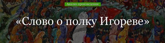 Слово о полку Игореве. Анализ сюжета и особенностей произведения