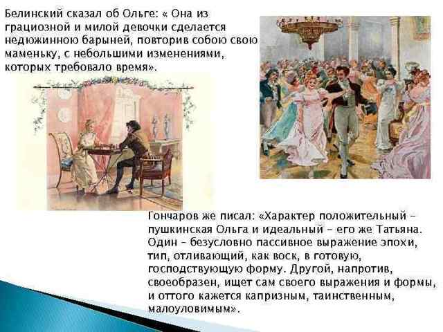 Сочинение Сравнение Татьяны и Ольги Лариной
