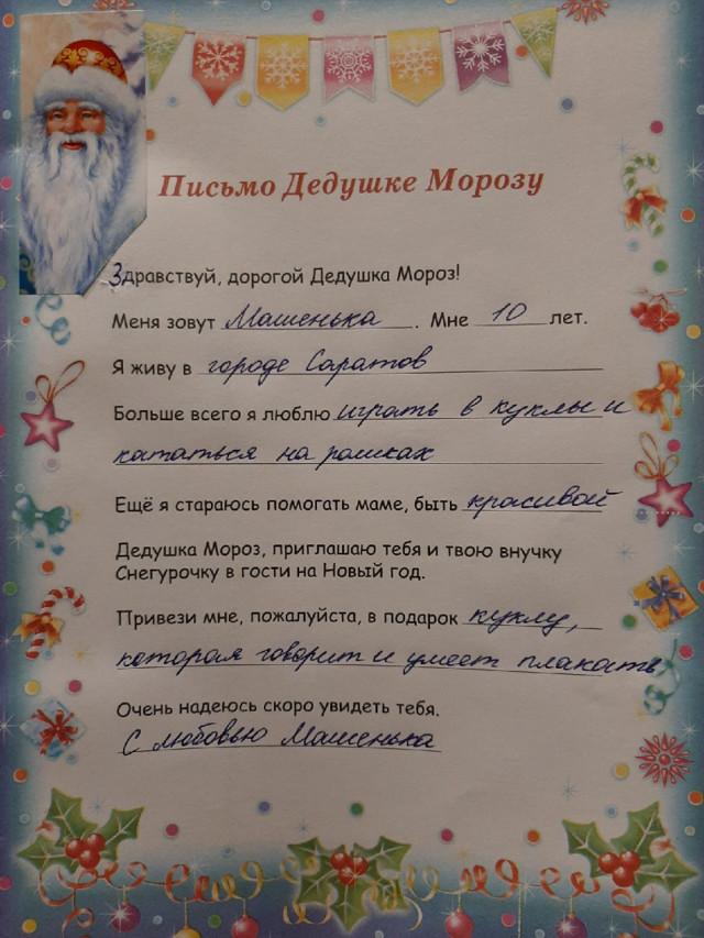 Письмо Деду Морозу - сочинение (2, 3, 4, 5, 6, 7, 8 класс)