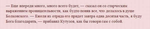Сочинение Кутузов в романе Толстого Война и мир (Образ и характеристика)