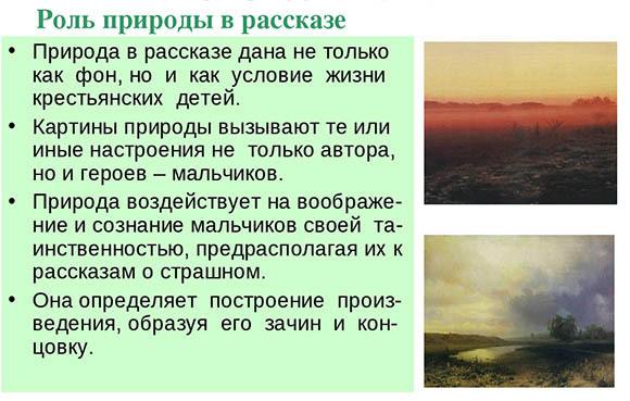 Сочинение по рассказу Бежин луг Тургенева