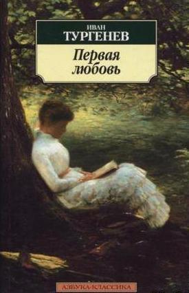 Сочинение по произведению Первая любовь Тургенева