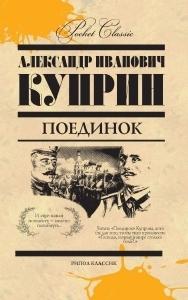 Образ и характеристика Раисы Петерсон в повести Поединок Куприна
