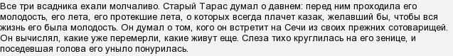 Тарас Бульба - патриот русской земли сочинение для 6, 7 класса
