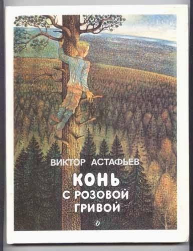 Образ дяди Левонтия в рассказе Астафьева Конь с розовой гривой