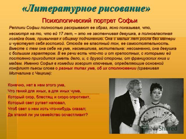 Сочинение Софья Фамусова в комедии Горе от ума (Образ и характеристика 9 класс)