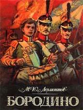Сочинение на тему Бородино Лермонтова 5 класс