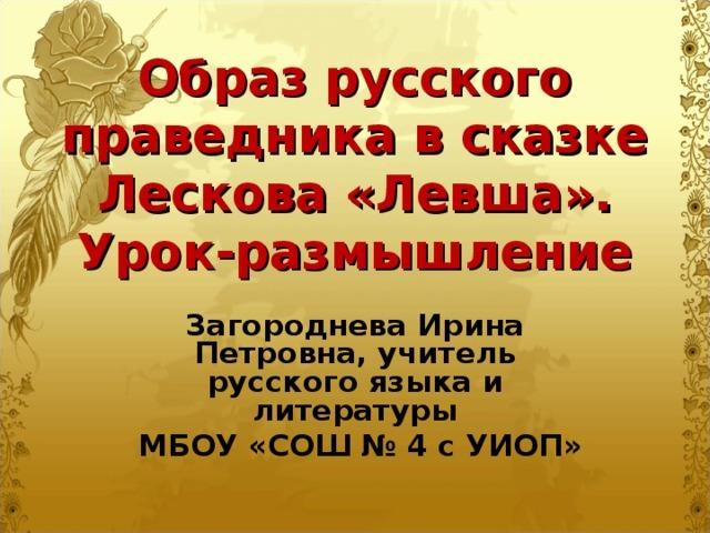 Образ русского народа в сказе Левша Николая Лескова