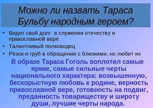 Сочинение Тарас Бульба - народный герой (7 класс)