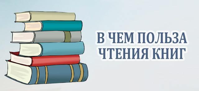Сочинение на тему Польза чтения