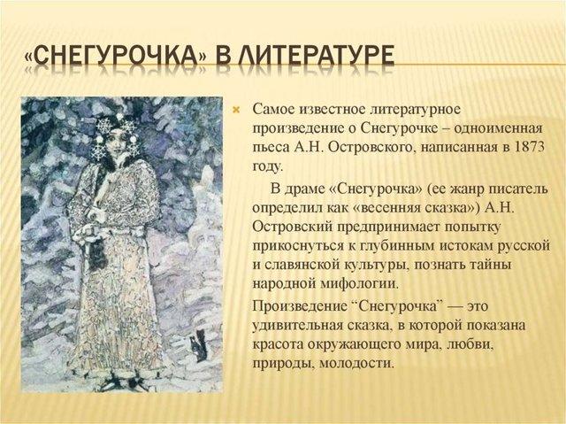 Анализ сказки Снегурочка