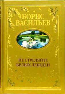 Сочинение по повести Не стреляйте в белых лебедей Васильева