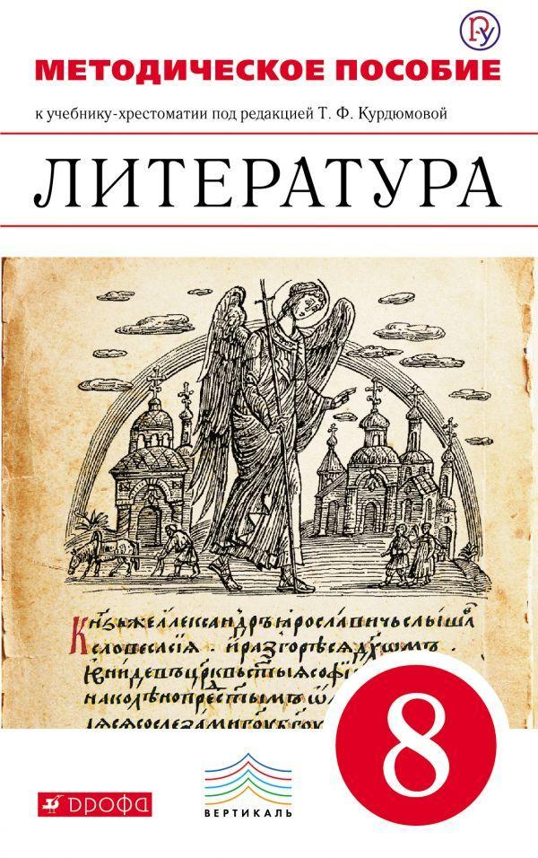 Сочинение по поэме Василий Теркин (8 класс)