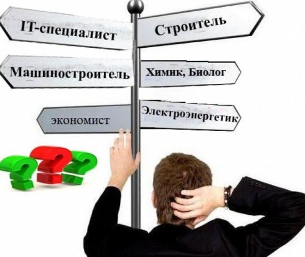 Выбор профессии - сочинение 11 класс