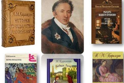 Сочинения по творчеству Карамзина