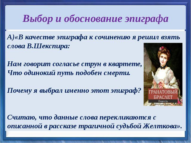 Сочинение по рассказу Гранатовый браслет Куприна