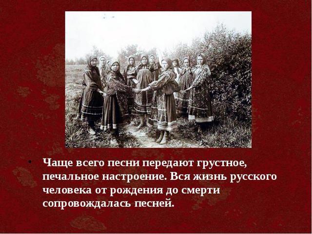 Сочинение на тему Русские народные песни (3, 6, 7, 8 класс)
