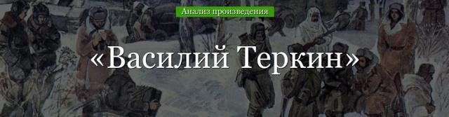 Анализ поэмы Твардовского «Василий Теркин»