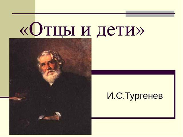 Отцы и дети - История создания произведения Тургенева