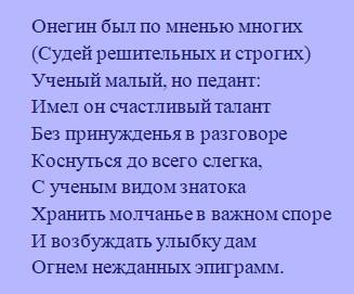 Сочинение Онегин и Печорин (9 класс)