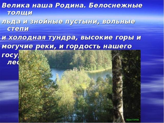 Россия - Родина моя - сочинение 4 класс