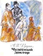 Чудесный доктор - сочинение по произведению Куприна 6 класс