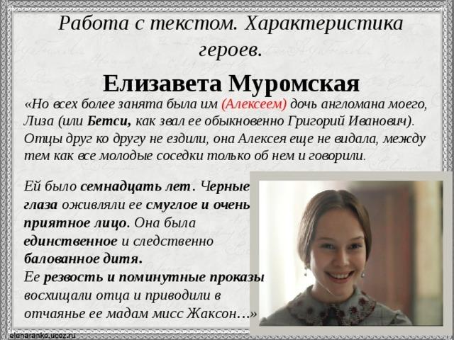 Сочинение Главные герои Барышни крестьянки Пушкина (характеристика героев)