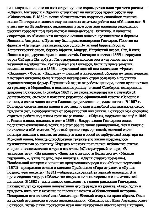 Сочинения по творчеству Гончарова