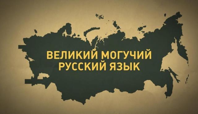 Сочинение на тему Мой родной язык (русский)