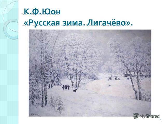 Сочинение Описание картины Русская зима. Лигачево Юона (5, 6, 7 класс)