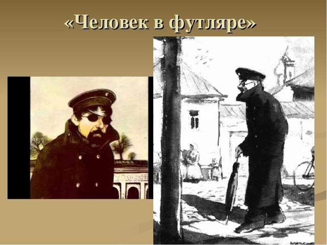 Сочинение Беликов в рассказе Человек в футляре (Образ и характеристика) 9 класс