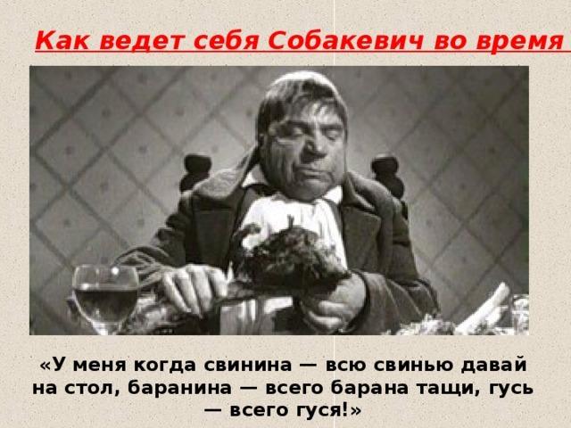 Сочинение Собакевич в поэме Мертвые души (Образ и характеристика)