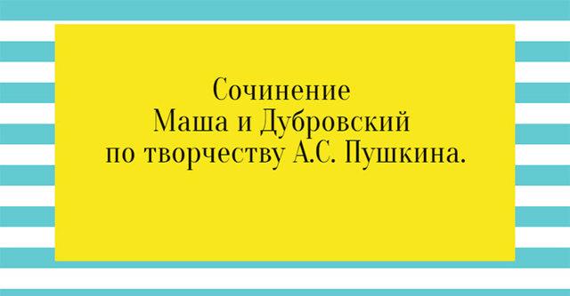 Сочинение Троекуров и Дубровский (сравнение героев) 6 класс