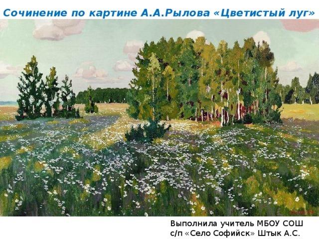 Сочинение-описание по картине Цветистый луг Рылова (6 класс)