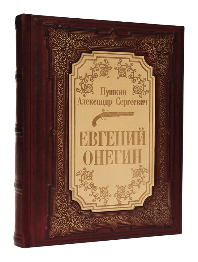 Анализ романа «Евгений Онегин» Пушкин